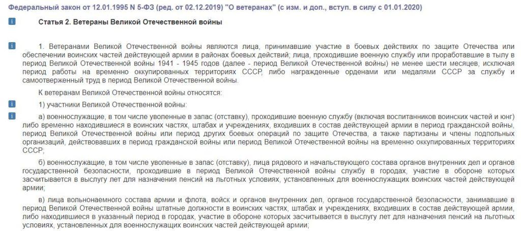 Федеральный закон от 12.01 1995 года № 5-ФЗ «О ветеранах»